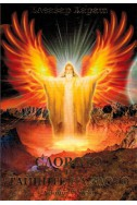 Словото и тайните на злото - лекции, том 6
