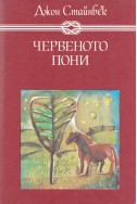 Червеното пони. Бисерът