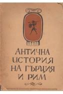Антична история на Гърция и Рим