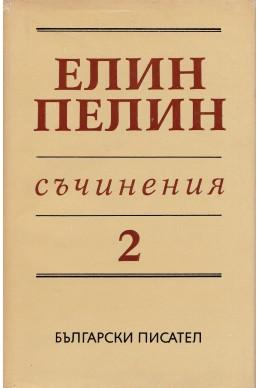 Съчинения в 6 тома Т.2: Повести, разкази, очерци (1906 – 1948)