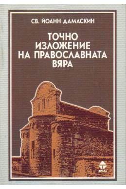 Точно изложение на православната вяра