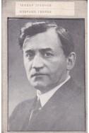 Теодор Траянов - Избрани творби