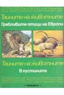 Тайните на животните. Том 2: Грабливите птици на Европа. В пустините