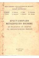 Програмирано методическо пособие за решаване на задачи по математически анализ. Част 2