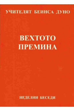Вехтото премина - НБ, серия ІХ, том 4, 1927 г.