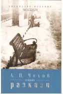 Избрани Разкази - Чехов