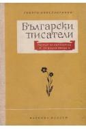Български писатели. Творци на литература за деца и юноши