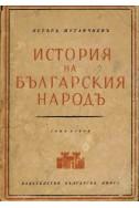 История на българския народ - том 2