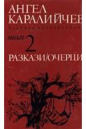 Избрани произведения в два тома. Том 2: Разкази. Очерци/ Ангел Каралийчев