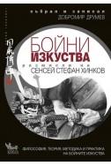 Размисли на сенсей Стефан Хинков за бойните изкуства