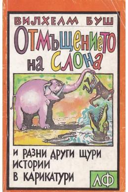 Отмъщението на слона и разни други щури истории в карикатури