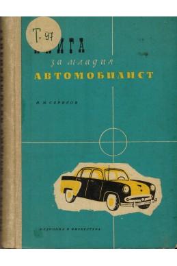 Книга за младия автомобилист