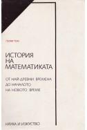 История на математиката в три тома. Том 1: От най-древни времена до началото на новото време