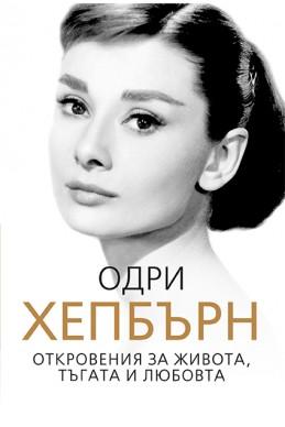 Одри Хепбърн. Откровения за живота, тъгата и любовта