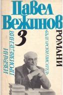Избрани произведения в четири тома. Том 3: Романи