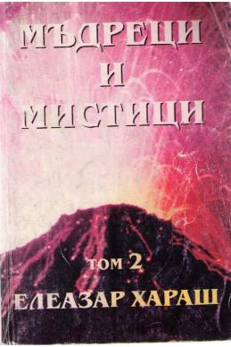 Мъдреци и мистици - том 2