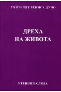 Дреха на живота - УС, година ІІ, том 3 (1932 - 1933)