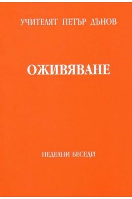Оживяване - НБ, том 2, 1942 - 1943 г.