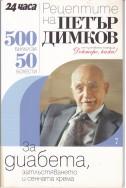 Рецептите на Петър Димков. Книга 7: За диабета, затлъстяването и сенната хрема