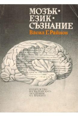 Мозък - език - съзнание