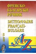 Френско-български речник A–Z