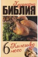 Кулинарна библия, книга 6