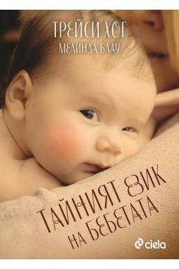 Тайният език на малките деца - нова