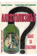 Алкохолизмът-шанс за спасение