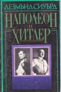 Наполеон и Хитлер