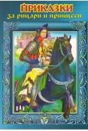Приказки за рицари и принцеси