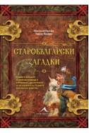 Старобългарски загадки (роман в загадки)