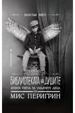 Библиотеката на душите Кн.3 за чудатите деца на Мис Перигрин