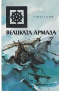 Великата армада