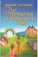 Приказки за пораснали деца