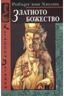 Златното божество