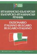 Италианско-български/Българско-италиански речник