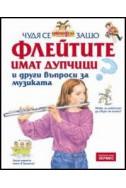 Чудя се защо...Флейтите имат дупчици и други въпроси за музиката + подарък DVD с анимационен филм