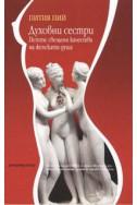 Духовни сестри: Петте свещени качества на женската душа