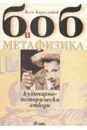Боб и метафизика: Кулинарно-исторически етюди