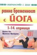 Ранна бременност с йога: 1 - 14 седмица
