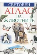 Световен атлас на животните