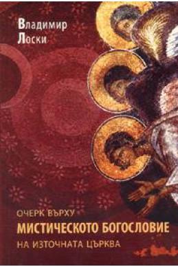 Очерк върху мистическото богословие на източната църква