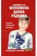 Гаданията на феномена Данка Радкова: прогнози, пророчества, мистерии