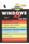 Widows XP т.1-2: Бърз справочник