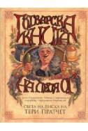 Готварска книга на леля Ог
