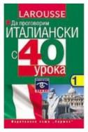 Да проговорим италиански с 40 урока касети ч.1,2