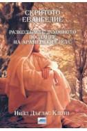Скритото Евангелие. Разкодиране духовното посланние на арамейския Исус