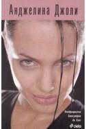 Анджелина Джоли: Неофициална биография