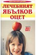 Лечебният ябълков оцет/хранителните добавки