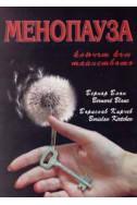 Менопауза - ключът към тайнството